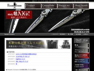 HAYASHI SCISSORS