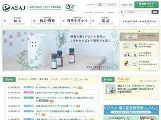 公益社団法人 日本アロマ環境協会