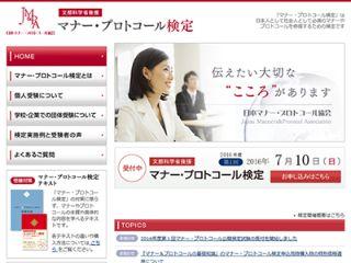 日本マナー・プロトコール検定