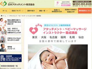 日本アタッチメント育児協会