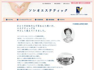 一般財団法人「日本エステティック協会」