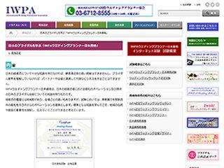 IWPA国際ウェディングプランナー協会