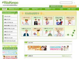 全日本理美容健康保険組合