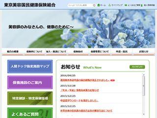 東京美容国民健康保険組合
