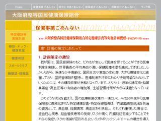 大阪府整容国民健康保険組合