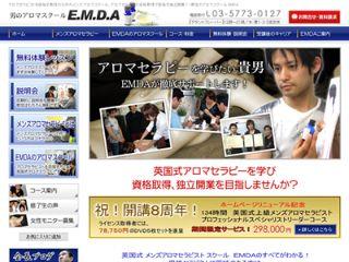 男性のアロマスクール EMDA