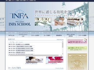 国際エステティック連盟INFA