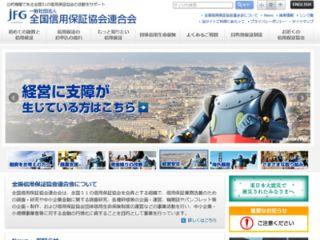 全国信用保証協会連合会公式ホームページ