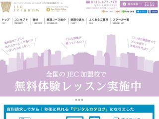 ジャパンアイリストカレッジ公式ホームページ