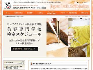 日本まつげエクステンション協会