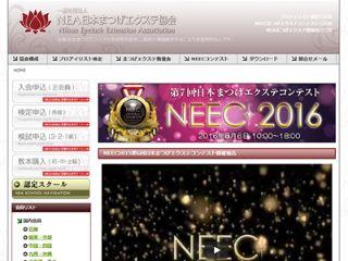 日本まつげエクステ協会(NEA)