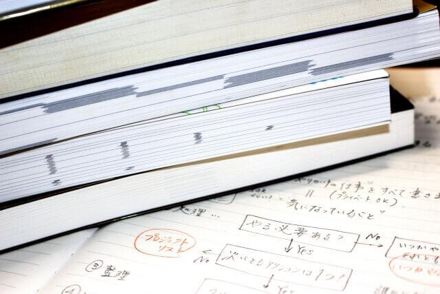 参考書とノート