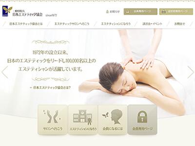 日本エステティック協会