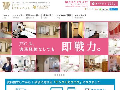 「ジャパンアイリストカレッジ」公式サイト