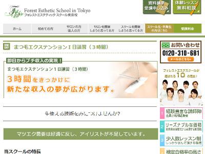 「フォレストエステティックスクール東京校」公式サイト