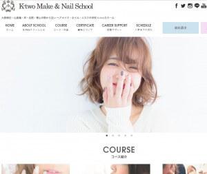 K-twoメイク&ネイルスクール