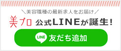 LINE友達追加
