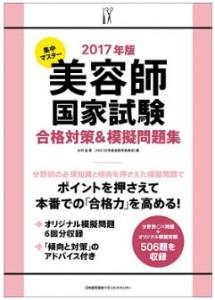 出版社: 日本能率協会マネジメントセンター