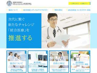 日本アロマセラピー統合医学協会