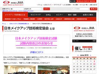 日本メイクアップ技術検定