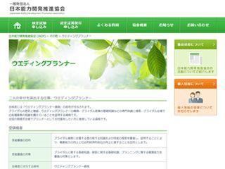 日本能力開発推進協会