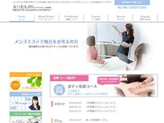 日本アロマメンズエステティックアカデミー