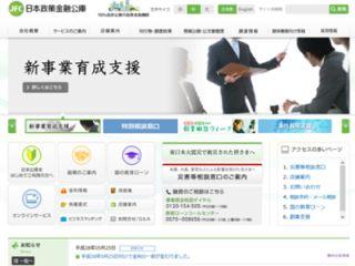 日本政策金融公庫公式ホームページ