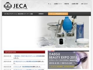 日本まつ毛エクステンション認定機構(JECA)