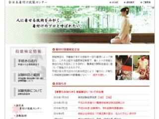 全日本着付け技能センター