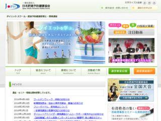 日本肥満予防健康協会