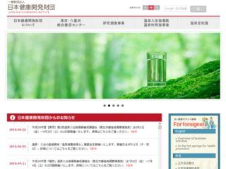 日本健康開発財団