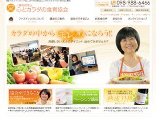 心と体の食育協会