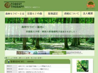 森林セラピー総合サイト