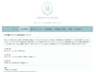 日本腸セラピスト認定協会