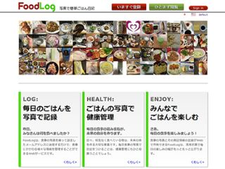 FoodLog公式サイト