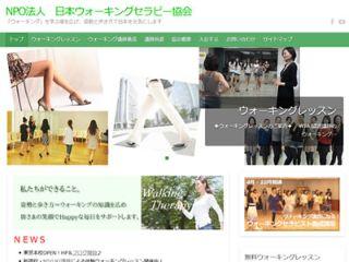 日本ウォーキングセラピー協会