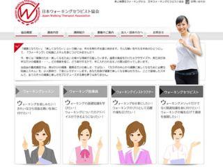 日本ウォーキングセラピスト協会