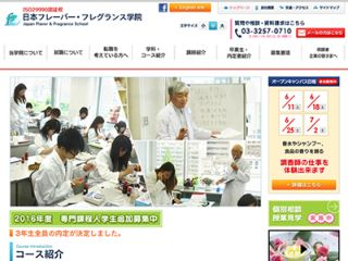 日本フレーバー・フレグランス学院