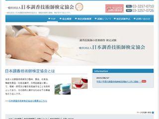 日本調香技術師技師検定協会