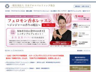 日本アロマパルファンヌ協会