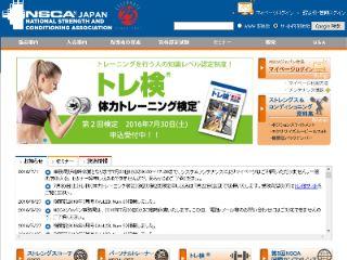 NSCAジャパン