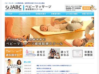 ABC日本ベビー&チャイルドケア協会
