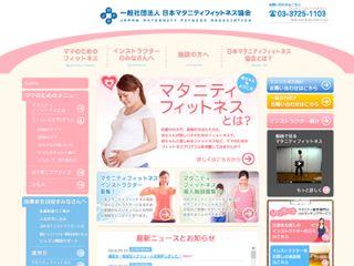 日本マタニティフィットネス協会