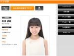「既に完璧だわ」子役あるあるを打ち破り、「家政婦のミタ」本田望結が美少女化成功!?