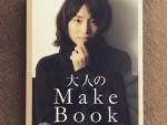 美し過ぎる女優・石田ゆり子のメイク論に賛同の声続出! 「ゆり子さんのコメントが胸に響きました」と言わせるほどの内容とは?