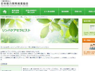 ⇒「日本能力開発推進協会(JADP)」公式サイト