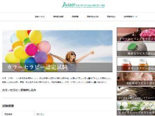 ⇒「日本アロマメディカル心理セラピー協会」公式サイト