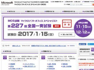 「MOS」公式サイト