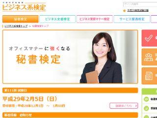 「秘書検定」公式サイト