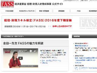 FASS検定